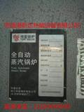 2007年杭州特富5吨燃气蒸汽锅炉